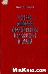 Книга Очерки истории формирования молдавского народа