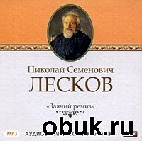 Аудиокнига Николай Лесков. Заячий ремиз(аудиокнига)