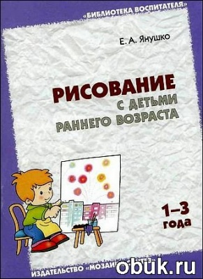 Журнал Е. А. Янушко - Рисование с детьми раннего возраста