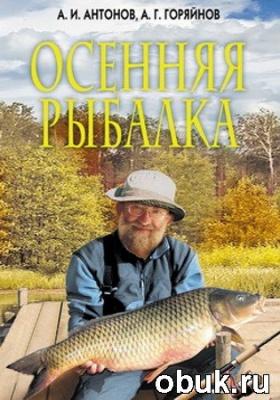 Книга Осенняя рыбалка