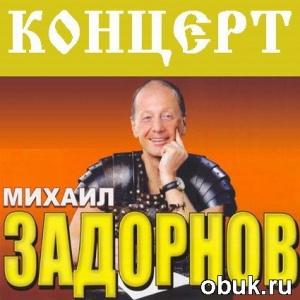 Аудиокнига Михаил Задорнов - Я люблю тебя, жизнь! (аудиокнига)