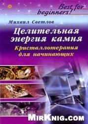 Книга Целительная энергия камня. Кристаллотерапия для начинающих