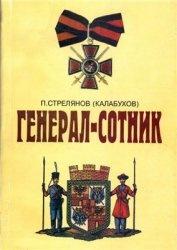 Книга Генерал-Сотник Николай Гавриилович Бабиев