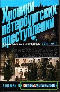 Книга Хроники петербургских преступлений: Блистательный и преступный. 1861-1917.