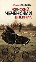 Книга Женский чеченский дневник