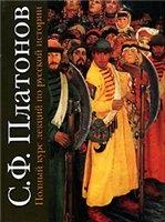 Книга Полный курс лекций по русской истории