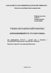 Книга Коррекционный курс русского языка