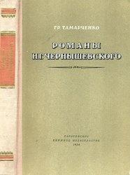 Книга Романы Н.Г. Чернышевского