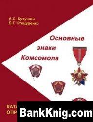 Книга Основные знаки Комсомола. Каталог-определитель pdf 14Мб