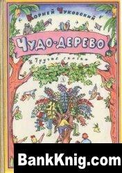 Чудо-дерево и другие сказки pdf 226Мб