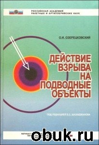 Книга Действие взрыва на подводные объекты