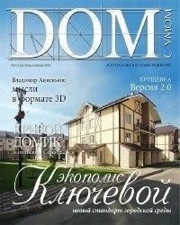 Журнал Дом с умом №2-3 2012