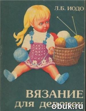 Журнал Иодо Л. Б. - Вязание для девочек