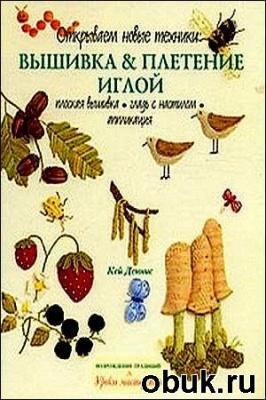 Книга Кей Деннис. Вышивка и плетение иглой