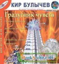 Книга Градусник чувств (аудиокнига).