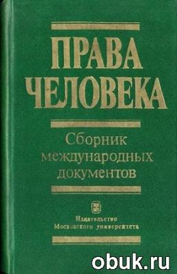 Книга Права человека