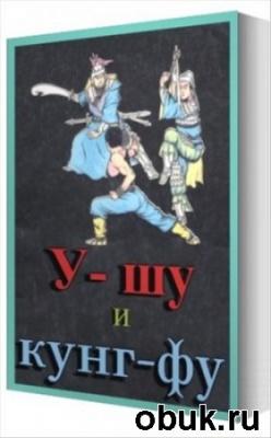 Книга Осваиваем У - шу и Кунг - фу (78 томов)
