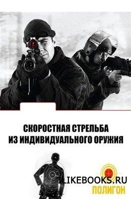 Книга Петров А.И. - Скоростная стрельба из индивидуального оружия