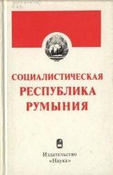 Книга Социалистическая Республика Румыния