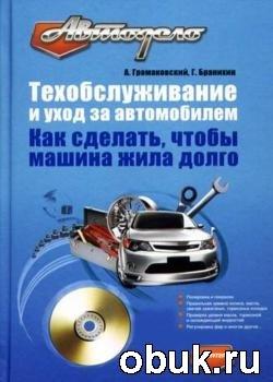 Книга Техобслуживание и уход за автомобилем. Как сделать, чтобы машина жила долго