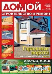 Журнал Домой. Строительство и ремонт. Саратов  №2 2013.