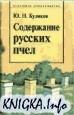 Аудиокнига Содержание русских пчёл
