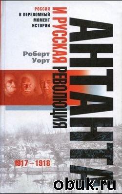 Книга Антанта и русская революция. 1917-1918