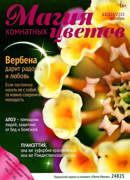 Книга Газета: Магия комнатных цветов № 12 [22] (декабрь 2013)