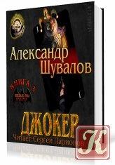 Аудиокнига Джокер (Аудио )