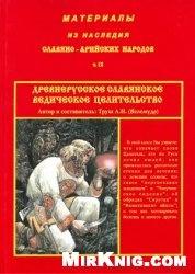 Книга Древнерусское славянское ведическое целительство