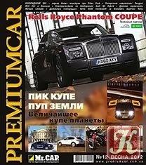 Журнал Premiumcar №12 (весна 2012)