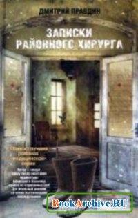 Книга Записки районного хирурга.