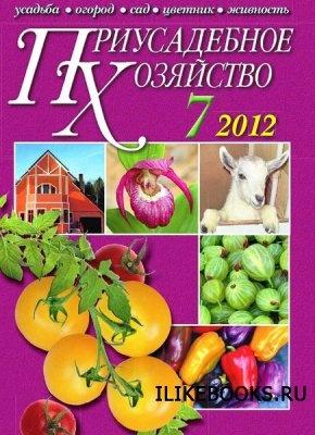 Журнал Приусадебное хозяйство №7 (июль 2012)