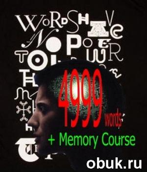 Книга 4999 words plus Memory Course