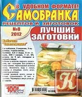 Самобранка рецептов и заготовок № 8 2012. Лучшие заготовки