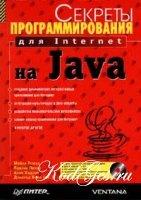 Книга Секреты программирования для Internet на Java