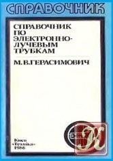 Книга Справочник по электронно-лучевым трубкам