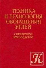 Книга Техника и технология обогащения углей. Справочное руководство