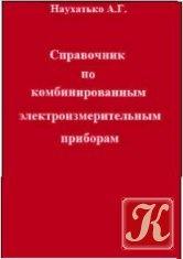 Книга Справочник по комбинированным электроизмерительным приборам