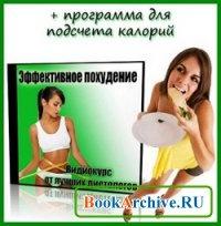 Книга Эффективное похудение. Видеокурс от лучших диетологов + счетчик калорий (2011/ SATRip).