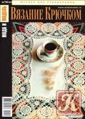 Книга Мода и модель. Вязание крючком  № 10 2011