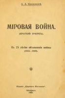 Книга Мировая война (краткий очерк)