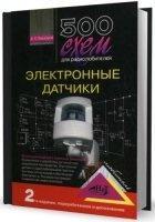 Книга 500 схем для радиолюбителей. Электронные датчики