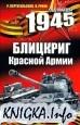 Аудиокнига 1945. Блицкриг Красной Армии