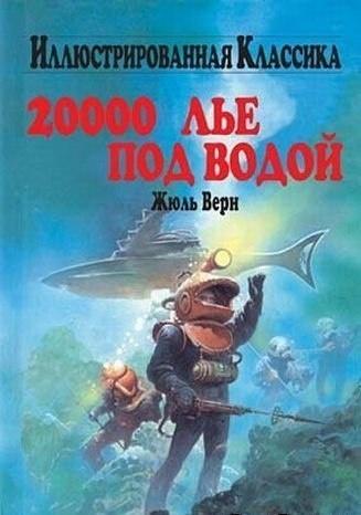 Книга Капитан Немо. 20000 лье под водой