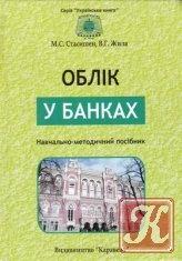 Книга Облік у банках