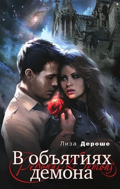 Книга Лиза Дероше В объятиях демона