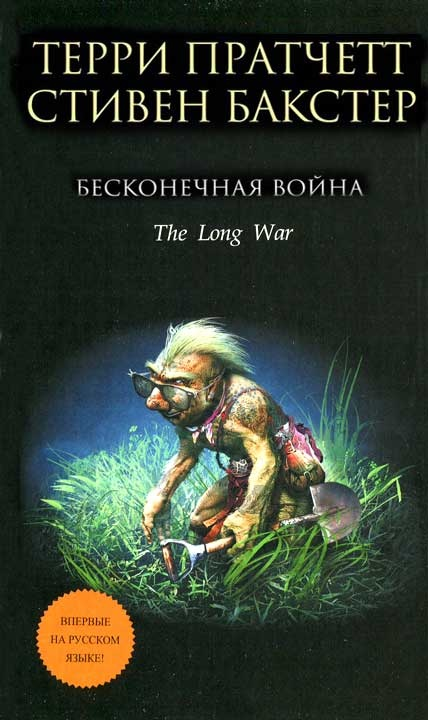 Книга Бесконечная земля - 2