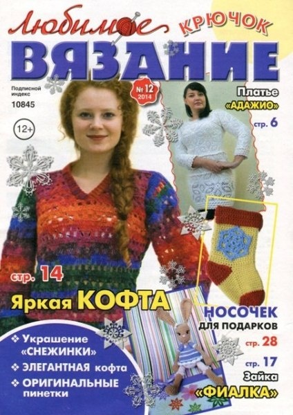 Книга Журнал: Любимое вязание. Крючок №12 (декабрь 2014)