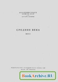 Книга Средние века. Выпуск № 1.